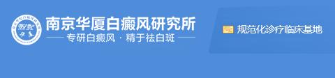 南京华厦白癜风